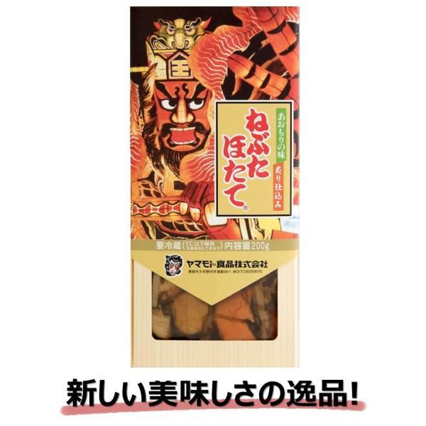 ギフトねぶたほたて200g  貝柱 漬物 青森 お土産 受賞 ご飯のお供 人気 美味しい お取り寄せ 酒の肴 おつまみ ほたて 青森県特産品コンクール入賞|yamamoto-foods|04