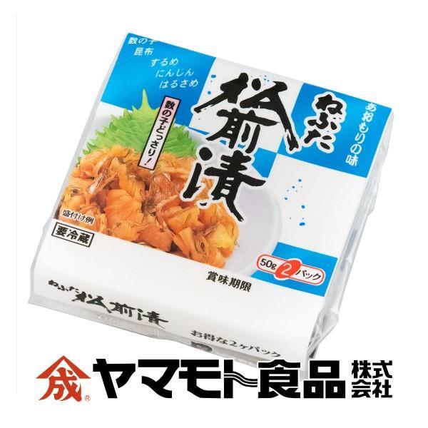 ねぶた松前漬50g×2  ポイント消化 数の子松前漬け 数の子 ご飯のお供 人気 お取り寄せ グルメ 酒の肴 おつまみ|yamamoto-foods|02