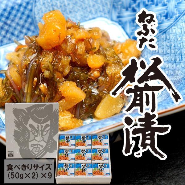 ねぶた 松前漬 (50g×2)×9個箱入セット   数の子松前漬け 数の子 ご飯のお供 人気 お取り寄せ グルメ 酒の肴 おつまみ|yamamoto-foods