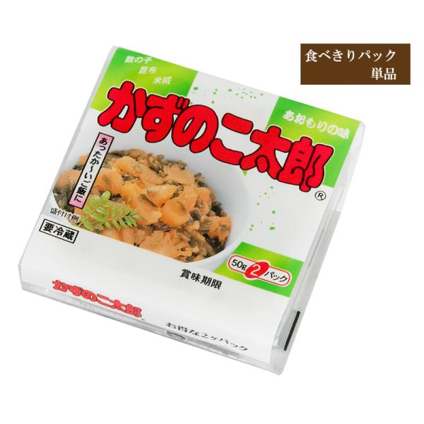 かずのこ太郎50g×2  ポイント消化 青森 お土産 手土産 ご飯のお供 人気 美味しい お取り寄せ グルメ 漬物 酒の肴 おつまみ 東北|yamamoto-foods