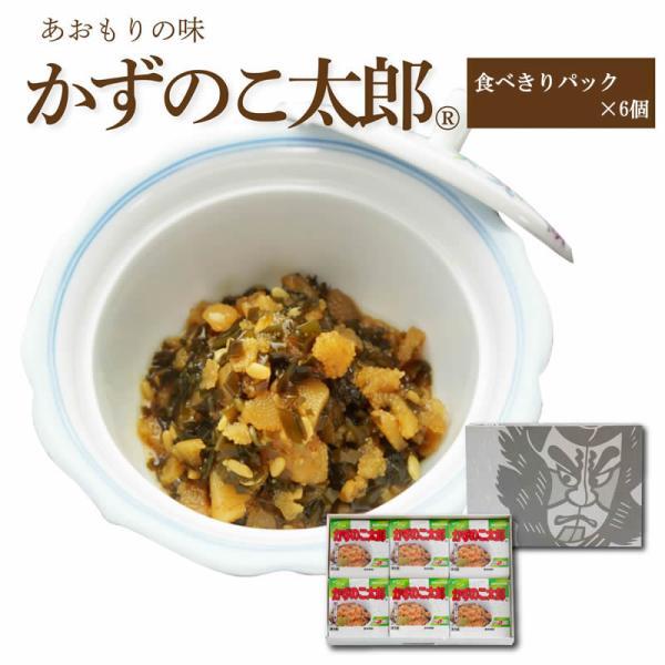 かずのこ太郎 (50g×2)×6個箱入セット   青森 お土産 手土産 ご飯のお供 人気 美味しい お取り寄せ グルメ 漬物 酒の肴 おつまみ 東北|yamamoto-foods