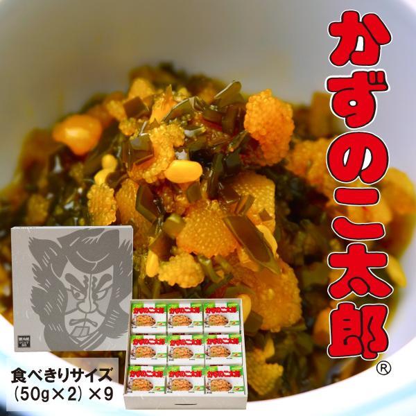 かずのこ太郎 (50g×2)×9個箱入セット   青森 お土産 手土産 ご飯のお供 人気 美味しい お取り寄せ グルメ 漬物 酒の肴 おつまみ 東北|yamamoto-foods