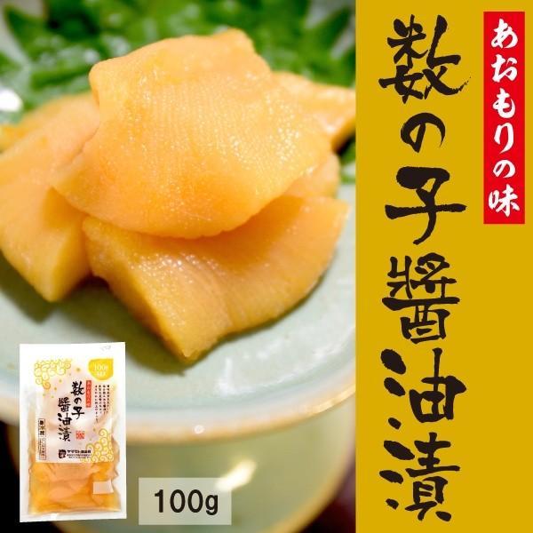 数の子 醤油漬 100g   味付き かずのこ 人気 美味しい お取り寄せ グルメ  酒の肴 おつまみ お正月 お節料理 yamamoto-foods