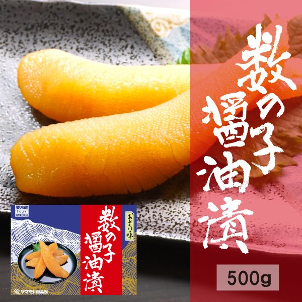 数の子醤油漬500g  送料無料 味付き かずのこ 人気 美味しい お取り寄せ グルメ  酒の肴 おつまみ お正月 お節料理|yamamoto-foods
