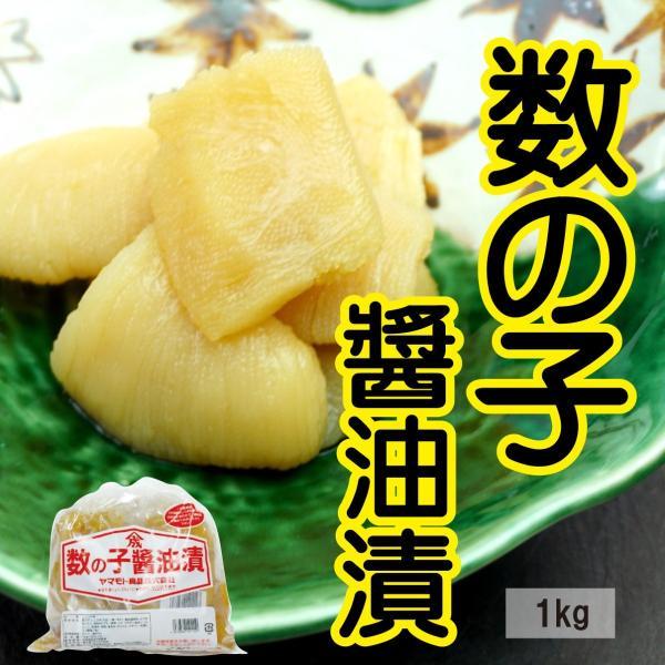 数の子 醤油漬 1kg    味付き かずのこ 人気 美味しい お取り寄せ グルメ  酒の肴 おつまみ お正月 お節料理|yamamoto-foods