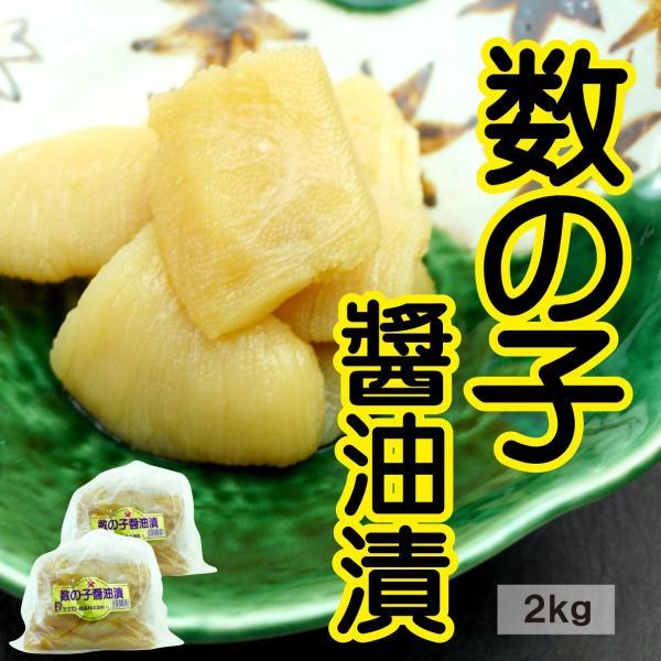 数の子醤油漬2kg  味付き かずのこ 人気 美味しい お取り寄せ グルメ  酒の肴 おつまみ お正月 お節料理|yamamoto-foods
