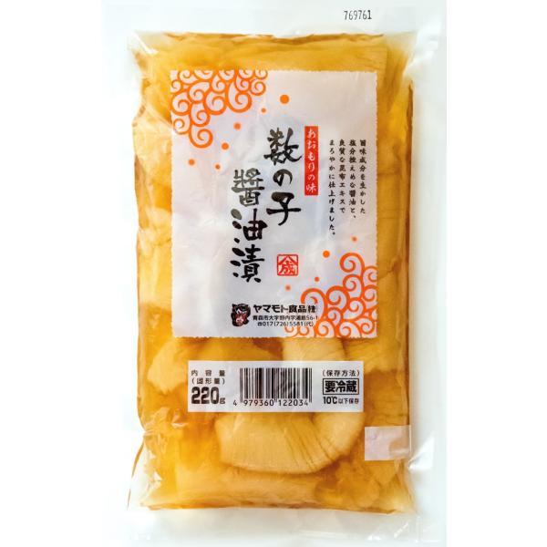 数の子 醤油漬 220g   味付き かずのこ 人気 美味しい お取り寄せ グルメ  酒の肴 おつまみ お正月 お節料理|yamamoto-foods