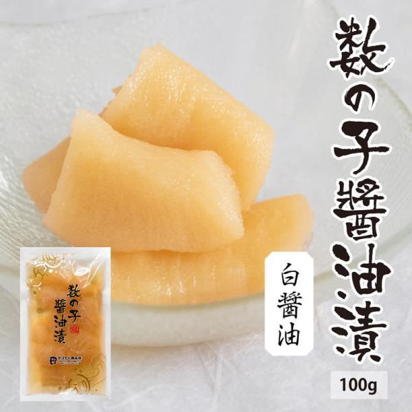 数の子 醤油漬 白醤油 100g   味付き かずのこ 人気 美味しい お取り寄せ グルメ  酒の肴 おつまみ お正月 お節料理|yamamoto-foods