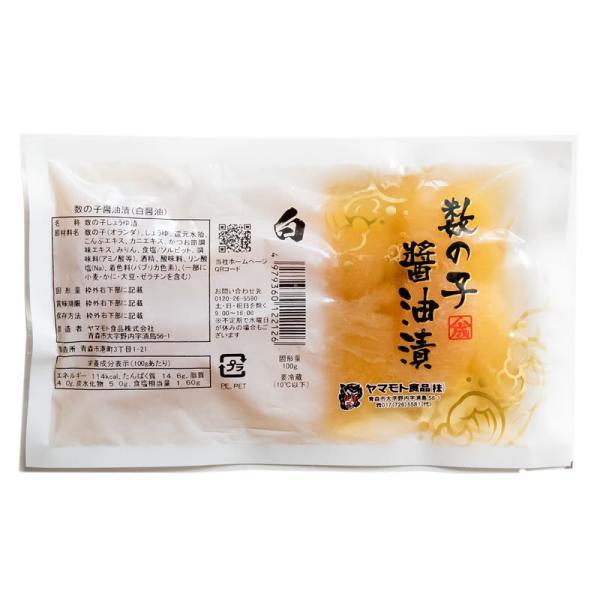 数の子 醤油漬 白醤油 100g   味付き かずのこ 人気 美味しい お取り寄せ グルメ  酒の肴 おつまみ お正月 お節料理|yamamoto-foods|02