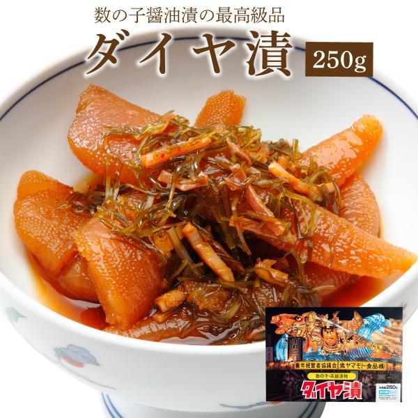 ダイヤ漬 250g    青森 お土産 手土産 東北 ご飯のお供 人気 美味しい お取り寄せ 漬物 酒の肴 おつまみ 数の子 昆布 スルメ|yamamoto-foods