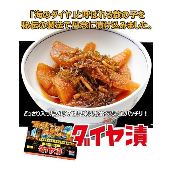 ダイヤ漬 1kg    青森 お土産 手土産 東北 ご飯のお供 人気 美味しい お取り寄せ 漬物 酒の肴 おつまみ 数の子 昆布 スルメ yamamoto-foods 02