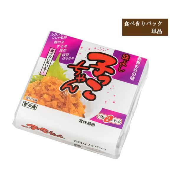 子っこちゃん 50g×2   ポイント消化 青森 お土産 手土産 ご飯のお供 人気 美味しい お取り寄せ グルメ 漬物 酒の肴 おつまみ 東北|yamamoto-foods