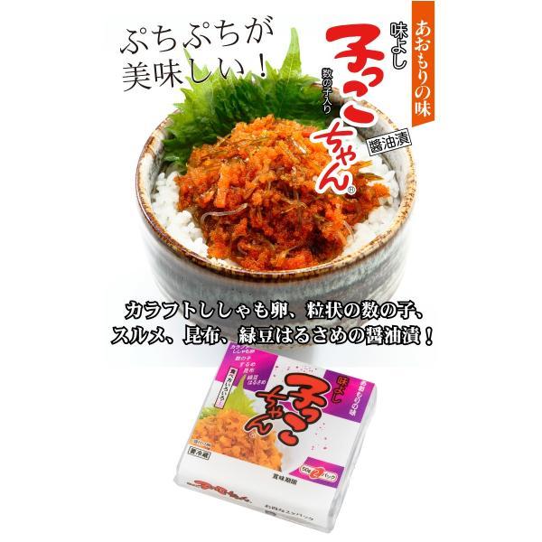 子っこちゃん 50g×2   ポイント消化 青森 お土産 手土産 ご飯のお供 人気 美味しい お取り寄せ グルメ 漬物 酒の肴 おつまみ 東北|yamamoto-foods|04