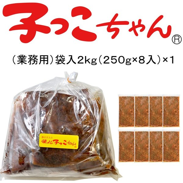 子っこちゃん 2kg   青森 お土産 手土産 ご飯のお供 人気 美味しい お取り寄せ グルメ 漬物 酒の肴 おつまみ 東北|yamamoto-foods