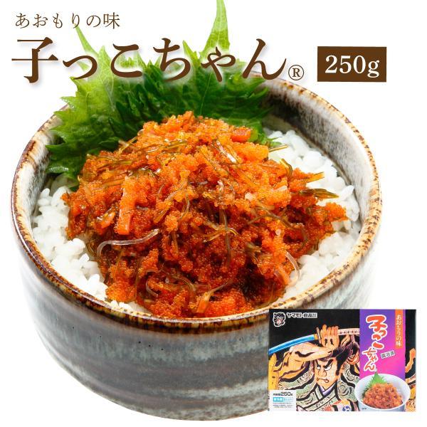 子っこちゃん 250g    青森 お土産 手土産 ご飯のお供 人気 美味しい お取り寄せ グルメ 漬物 酒の肴 おつまみ 東北|yamamoto-foods
