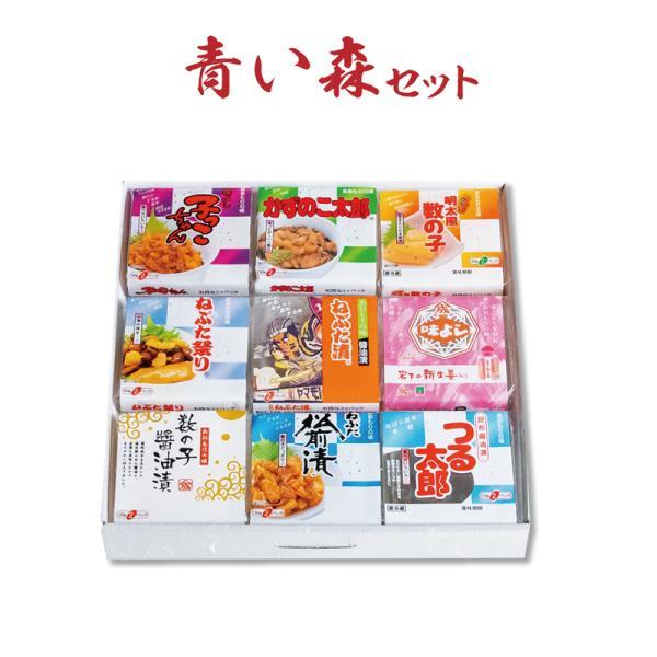青い森セット   ポイント10倍 ご飯のお供 漬物 東北 青森 ギフト セット 詰め合わせ yamamoto-foods