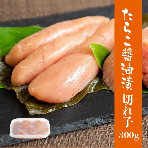 たらこ醤油漬無着色 切れ子 300g×6個セット 送料無料|yamamoto-foods