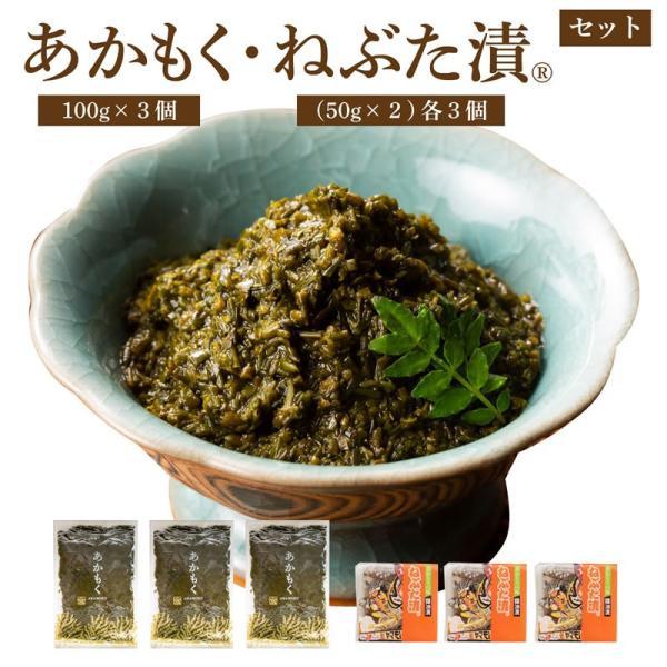 国産 あかもく 100g ・ ねぶた漬 (50g×2)各3個セット   海藻 ぎばさ アカモク ギンバソウ ナガモ フコイダン スーパーフード|yamamoto-foods