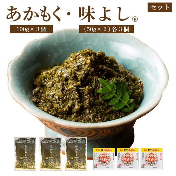国産 あかもく 100g ・ 味よし (50g×2)各3個セット  海藻 ぎばさ アカモク ギンバソウ ナガモ フコイダン スーパー海藻 スーパーフード yamamoto-foods