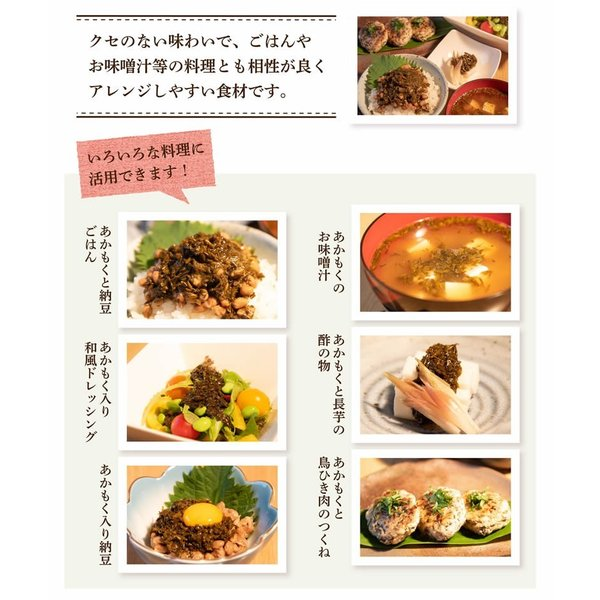 国産 あかもく 100g ・ 味よし (50g×2)各3個セット  海藻 ぎばさ アカモク ギンバソウ ナガモ フコイダン スーパー海藻 スーパーフード yamamoto-foods 05