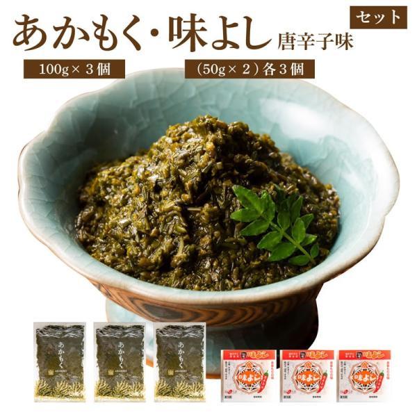 国産 あかもく 100g ・ 味よし唐辛子味 (50g×2)各3個セット  海藻 ぎばさ アカモク ギンバソウ ナガモ フコイダン  スーパーフード yamamoto-foods
