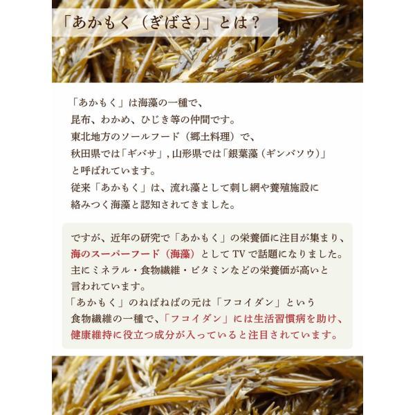 国産 あかもく 100g ・ 味よし唐辛子味 (50g×2)各3個セット  海藻 ぎばさ アカモク ギンバソウ ナガモ フコイダン  スーパーフード yamamoto-foods 03