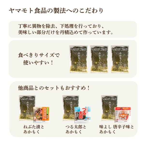 国産 あかもく 100g ・ 味よし唐辛子味 (50g×2)各3個セット  海藻 ぎばさ アカモク ギンバソウ ナガモ フコイダン  スーパーフード yamamoto-foods 05