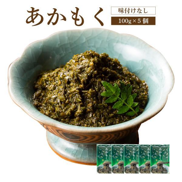 国産 あかもく 100g ×5個セット   海藻 ぎばさ アカモク ギンバソウ ナガモ フコイダン スーパー海藻 スーパーフード|yamamoto-foods