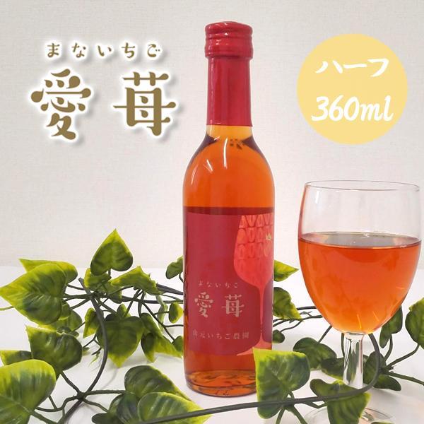 いちごワイン「愛苺(まないちご)」360ml yamamoto-ichigo15