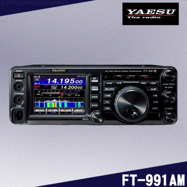 FT-991AM (50W) HF/50/144/430MHz帯オールモードトランシーバー ヤエス(八重洲無線) 液晶保護シート SPS-400D プレゼント中!