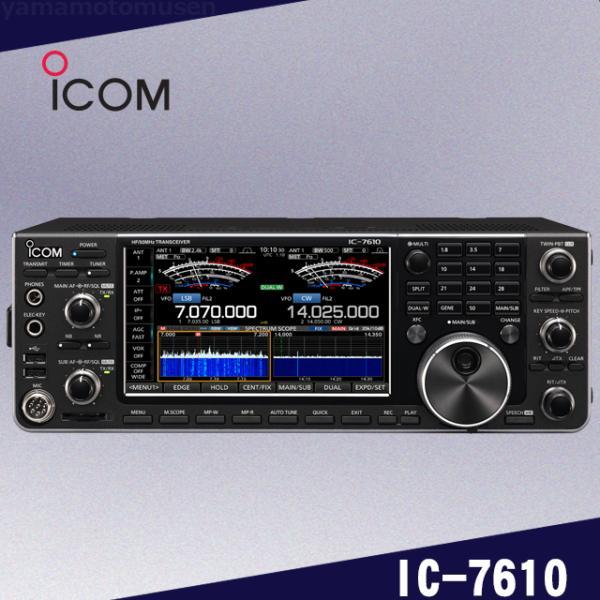 IC-7610 (100W) HF/50MHz(SSB/CW/RTTY/PSK31・63/AM/FM)トランシーバー アイコム(ICOM)