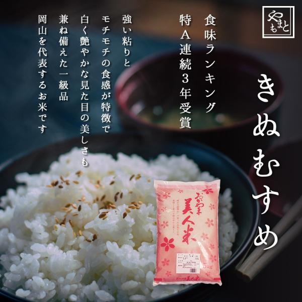 新米 お米 安い 29年度岡山県産 食味ランキング特A きぬむすめ 20kg 5kg×4袋 送料無料 お米 キヌムスメ 20キロ 一等米|yamamotoyasuosaketen|02
