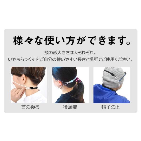 いやぁらっくす 【フリーサイズ】調整機能パーツ付き マスクの痛みを軽減 マスク紐 マスクひも 痛くない フィッシュクリップタイプ いやあらっくす|yamanaka-inc|04