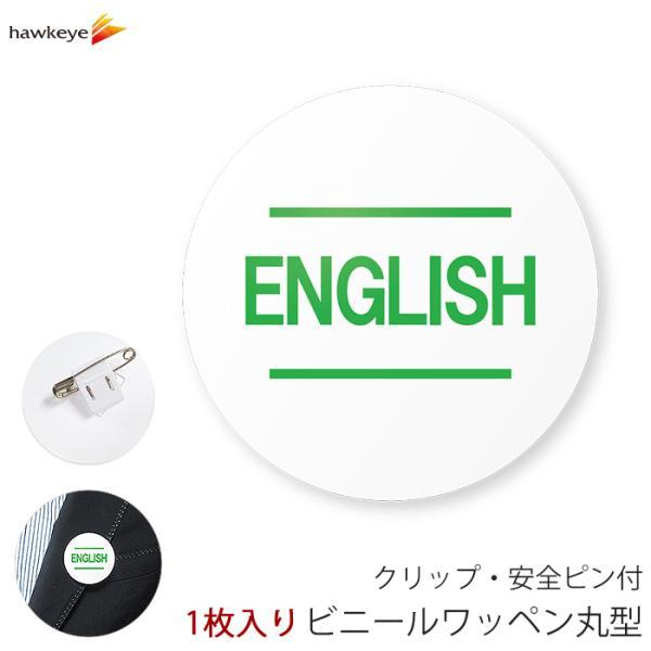 外国語が話せます言語対応バッジ ランゲージピン 名札 1枚[案内/受付/英語/韓国語/中国語/フランス語/タイ語/フィリピン語/スペイン語/ベトナム語/ロシア語]|yamanaka-inc