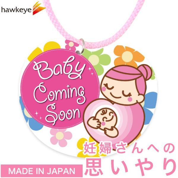 Baby coming soon マタニティマーク ハート型 花柄 カラフル マスコットタグ 着脱式[妊婦マーク/マタニティマーク/大きくて目立つ/花/かわいい/オシャレ]