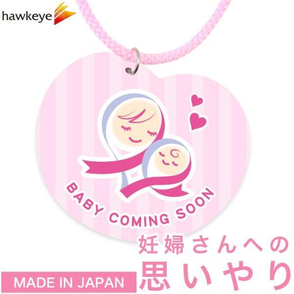 Baby coming soon マタニティマーク 可愛いハート型 リボン ピンク マスコットタグ 着脱式[妊婦/大きい/目立つ/シンプル/かわいい/オシャレ/ボーダー/赤ちゃん]