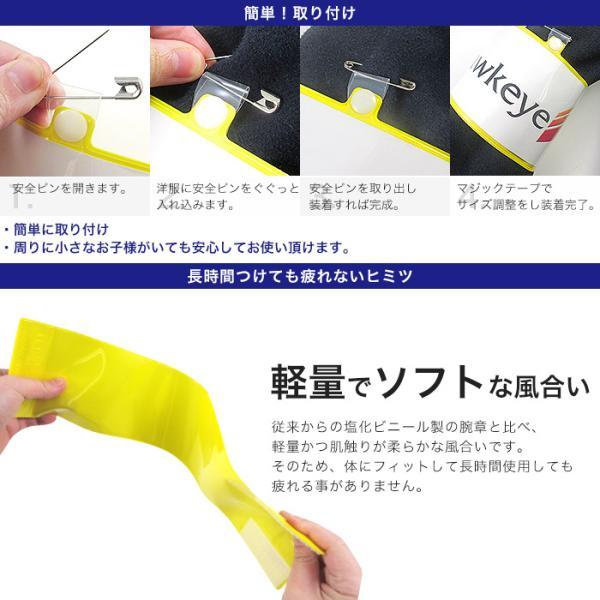 腕章ロングサイズ 安全ピンタイプ マジックテープ付|yamanaka-inc|03