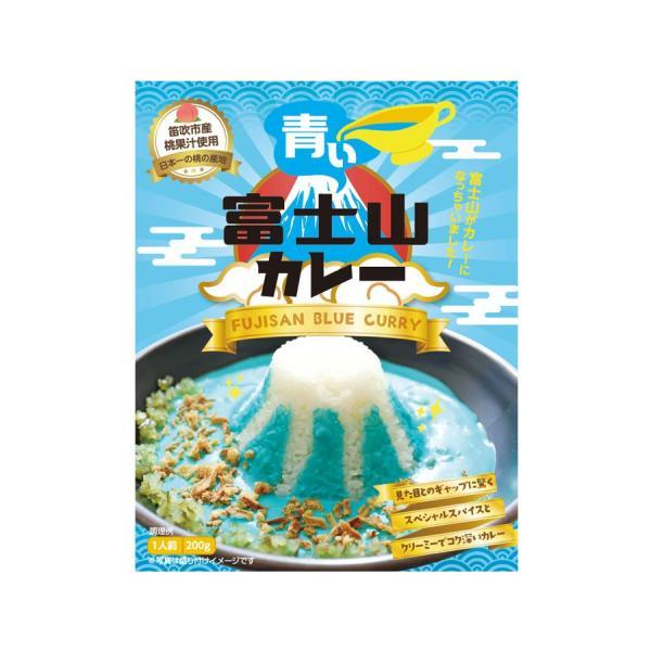 ご当地レトルトカレー 青い富士山カレー 200g ゆるキャン△でも登場しメディアでも多数取り上げられた話題の商品|yamanashi-online