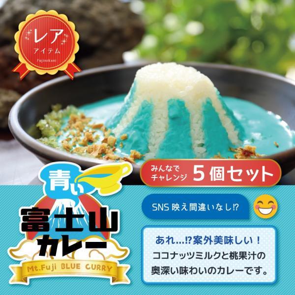 ご当地カレー レトルト  セット 青い富士山カレー 200g 5個セット 桃果汁 ココナツミルク 産地直送|yamanashi-online