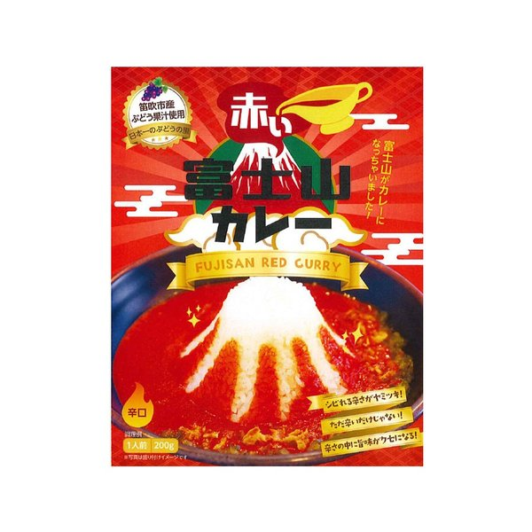 ご当地レトルトカレー 赤い富士山カレー 200g 開運赤富士 数々の芸能人も絶賛した話題の商品!|yamanashi-online