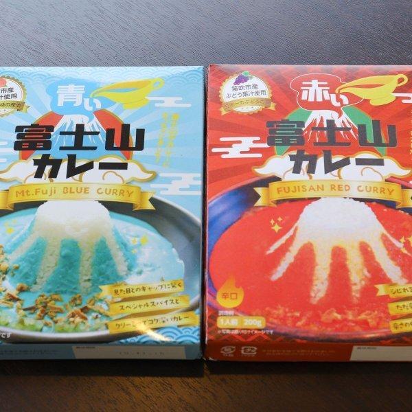 山梨新ご当地グルメ 青い富士山カレー&赤い富士山カレーセット 各1個 セットで注文して食べ比べ|yamanashi-online