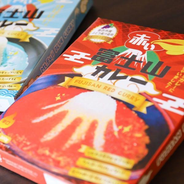 ご当地レトルトカレー 赤い富士山カレー 200g 開運赤富士 数々の芸能人も絶賛した話題の商品!|yamanashi-online|05