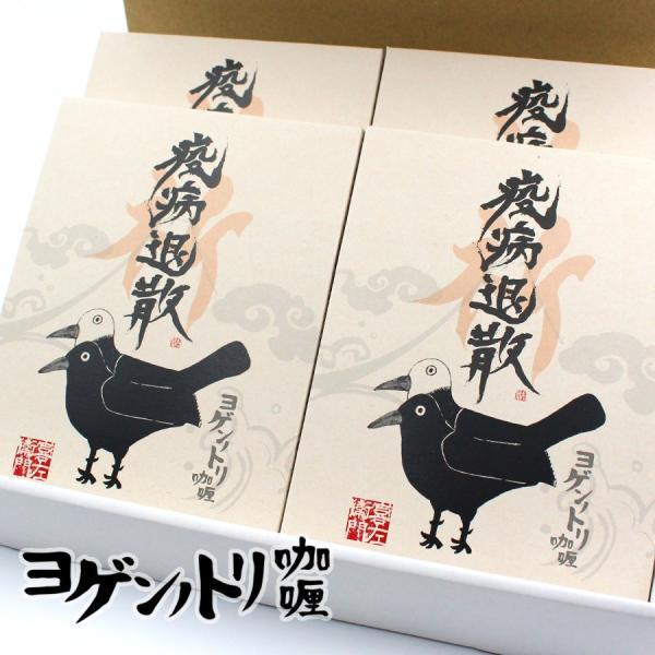 コロナ退散 疫病退散 ヨゲンノトリカレー4個ギフトセット コロナ支援商品 贈答品 贈り物|yamanashi-online