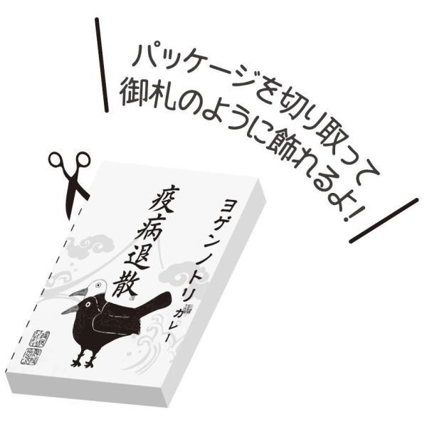 コロナ退散 疫病退散 ヨゲンノトリカレー4個ギフトセット コロナ支援商品 贈答品 贈り物|yamanashi-online|06