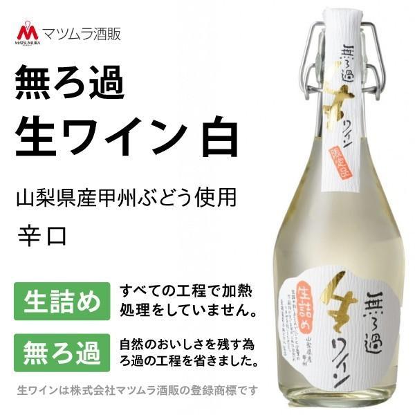 白ワイン 限定品 無ろ過 生ワイン(白)500ml 箱入り マツムラ酒販|yamanashi-online