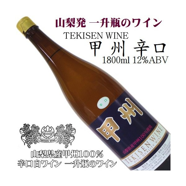 山梨醗酵工業 TEKISEN WINE 甲州100%(辛口) 1800ml一升瓶詰 yamanashiwine