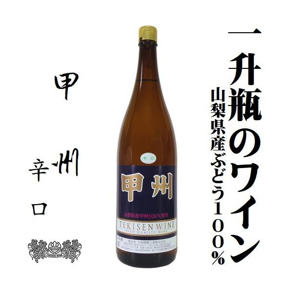 山梨醗酵工業 TEKISEN WINE 甲州100%(辛口) 1800ml一升瓶詰 yamanashiwine 02