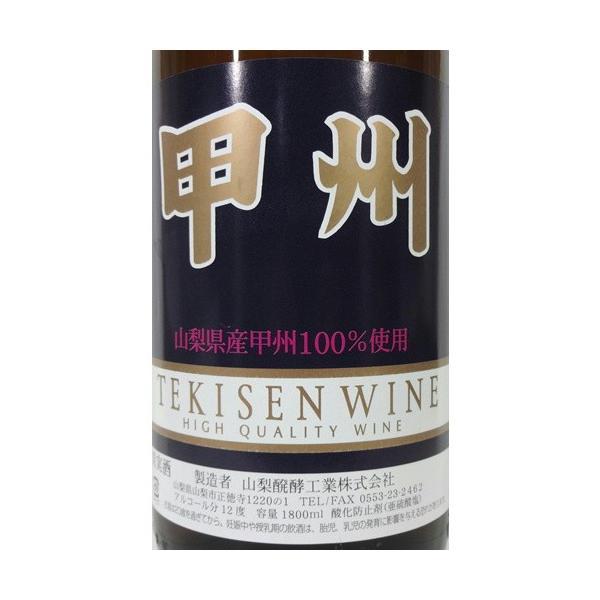 山梨醗酵工業 TEKISEN WINE 甲州100%(辛口) 1800ml一升瓶詰 yamanashiwine 04
