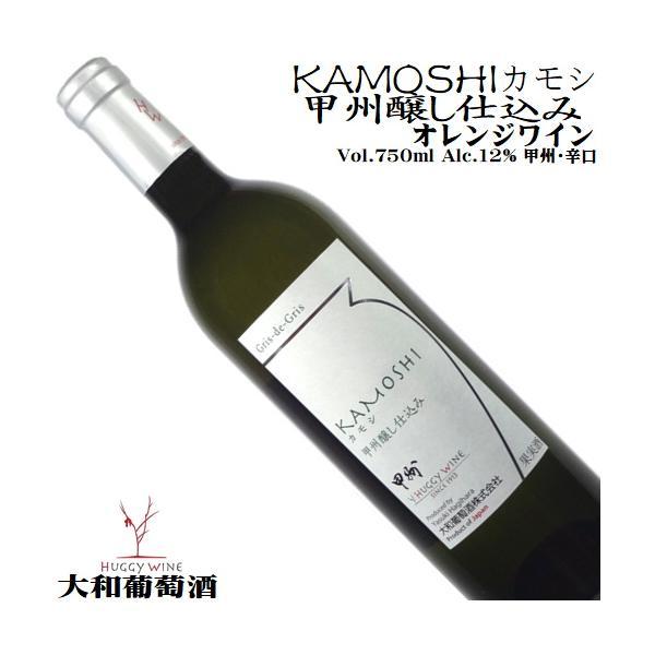 ワイン オレンジワイン kamoshi 甲州醸し仕込み 750ml 大和葡萄酒 ハギーワイン 甲州辛口 日本ワイン