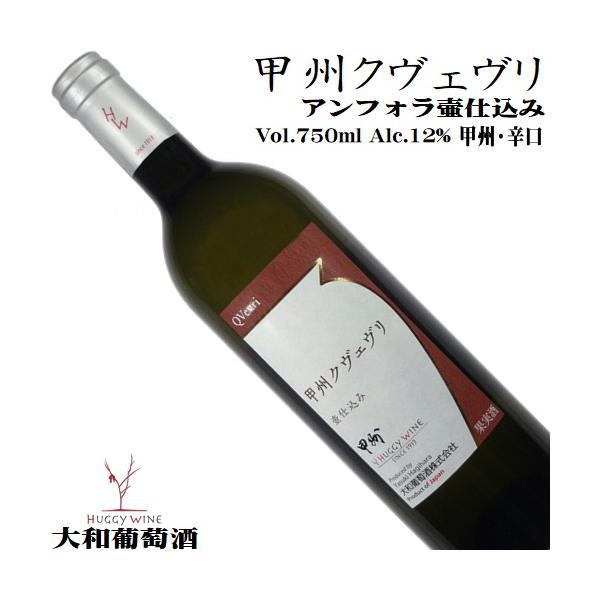 ワイン オレンジワイン甲州クヴェヴリ 壷仕込み 750ml 甲州辛口 大和葡萄酒 ハギーワイン 山梨 日本ワイン 初回仕込み品